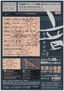 音のカタログVol.9