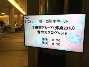 作曲家グループ〈邦楽2010〉音のカタログVol.9