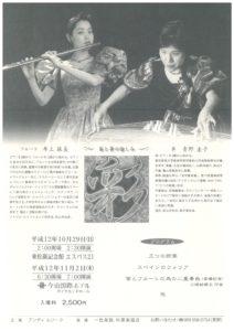 箏とフルートのための「彩(あや)」